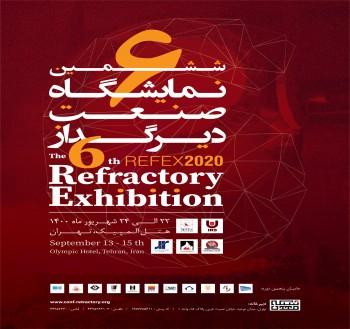 تاریخ برگزاری ششمین نمایشگاه صنعت دیرگداز